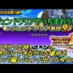 ドラゴンボールヒーローズ アルティメットミッションX #51 シャンパ編レジェンド出せるようになってから、最初クリア出来なかった場所の新たなるレジェンドクリア埋め kazuboのゲーム実況[ゲーム実況bykazubo ゲーム攻略チャンネル]