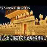 大量のゾンビに対抗するため弓兵を増強してみた 【 Colony Survival 実況 #15 】[ゲーム実況byアフロマスク]