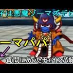 ドラクエジョーカー3プロフェッショナル やはり作ったゾーマズデビル&ミニゾーマ 質問にあったチェインパ紹介 kazuboのゲーム実況[ゲーム実況bykazubo ゲーム攻略チャンネル]