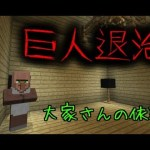【マイクラ】大家さんクエスト-巨人退治-サマナーズウォー#5[ゲーム実況by実況うますぎ人間]