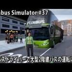 女性バスドライバーが大型2階建バスの運転に挑戦 【 Fernbus Simulator 実況 #37 】[ゲーム実況byアフロマスク]
