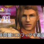 #21【PS4 FINAL FANTASY Ⅹ 2 HDRemaster】前作から2年後の世界を楽しんでプレイしていきます!【初見実況】[ゲーム実況byみぃちゃんのゲーム実況ちゃんねる。]