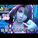 #26【PS4 FINAL FANTASY Ⅹ-2 HDRemaster】前作から2年後の世界を楽しんでプレイしていきます!【初見実況】[ゲーム実況byみぃちゃんのゲーム実況ちゃんねる。]