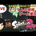 スプラトゥーン2【Splatoon2】ガチマッチ[ゲーム実況byとりてん]
