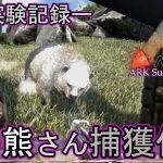 ARK Survival Evolved実況#17【白熊を罠に掛けようとして】[ゲーム実況by佐野ケタロウのゲーム実況ちゃんねる]