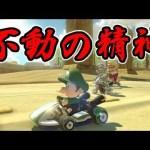 【実況】 マリオカート8DX でたわむれる Part38 不動のレース[ゲーム実況byシンのたわむれチャンネル]