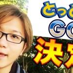 【ポケモンGO】あのポケモンが出現!鳥取イベント正式決定!【Pokemon GO】[ゲーム実況byやまだちゃんねる]