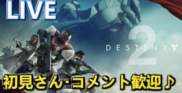 LIVE【PS4】エンジョイ勢のDestiny2 実況! ディスティニー2[ゲーム実況byカーソンLee]