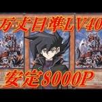 遊戯王デュエルリンクス 万丈目準LV40に安定スコア8000P+デッキレシピ公開!Yu-Gi-Oh! Duel Links[ゲーム実況byふっちょのゲーム日記]