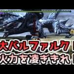 【MHXX switch】強化個体巨大バルファルク イベクエ【実況プレイ#2】[ゲーム実況byノパン]