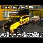 Scaniaの大型トレーラーで謎の柱を配送してみた 【 Euro Truck Simulator 2 実況 #80 】[ゲーム実況byアフロマスク]