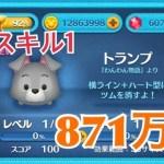ツムツム トランプ sl1 871万[ゲーム実況byツムch akn.]