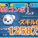 ツムツム パッチ sl6 1258万[ゲーム実況byツムch akn.]