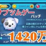ツムツム パッチ sl6 1420万[ゲーム実況byツムch akn.]