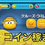 ツムツム クルーズ・ラミレス sl6 コイン稼ぎ[ゲーム実況byツムch akn.]