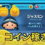 ツムツム ジャスミン sl6 コイン稼ぎ[ゲーム実況byツムch akn.]