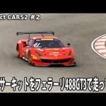 SUGOサーキットをフェラーリ488GT3で走ってみた【 Project CARS 2 実況 #2 】[ゲーム実況byアフロマスク]
