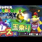 【Wii】懐かしのミニゲーム!スーパーマリオギャラクシー実況プレイ!#4【マリギャラ】[ゲーム実況byMOTTV]
