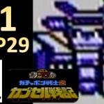#131 射撃 MAP29 SDガンダム ガチャポン戦士2 全30MAPでシャアと戦う!! ファミコン レトロゲーム実況 【たぶやん】[ゲーム実況byたぶやんのレトロゲーム実況]