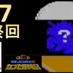 #137 最終回 MAP30 SDガンダム ガチャポン戦士2 全30MAPでシャアと戦う!! ファミコン レトロゲーム実況 【たぶやん】【完結】[ゲーム実況byたぶやんのレトロゲーム実況]