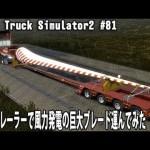 大型トレーラーで風力発電の巨大ブレード運んでみた (前編) 【 Euro Truck Simulator 2 実況 #81 】[ゲーム実況byアフロマスク]
