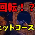 【マインクラフト】一回転!?すごいジェットコースターを紹介![ゲーム実況byブースト]