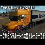 デンマークからベラルーシへ大型トレーラーでドライブ 【 Euro Truck Simulator 2 実況 #84 】[ゲーム実況byアフロマスク]