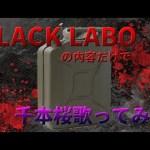 【替え歌】※※ネタバレ注意※※『BLACK LABO』の内容だけで『千本桜』歌ってみた[ゲーム実況byラスク]