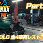 Car Mechanic Simulator 2018 – Jeep DLC [Jeep Willys Civilian] [Part12][ゲーム実況byjanne]