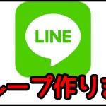 LINEグルを作ります!俺はこのアプリを盛り上げたい!【MOYA】[ゲーム実況byMOYA GamesTV]