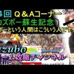 カズボー第4回 Q&A ライブ風ノーカットで自分を語るコーナー 視聴者コメ多数ありがとう 蘇生復活記念 kazuboのゲームじゃない実況[ゲーム実況bykazubo ゲーム攻略チャンネル]