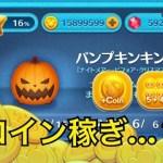 ツムツム パンプキンキング sl6 コイン稼ぎ[ゲーム実況byツムch akn.]