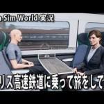 イギリス高速鉄道に乗って旅をしてみた 【 Train Sim World 実況 】[ゲーム実況byアフロマスク]