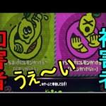スプラトゥーン2 レモンフェス!悪意を感じるポップ 犠牲となるからあげ[ゲーム実況byシンのたわむれチャンネル]