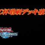 遊戯王デュエルリンクス 強さは申し分なし!!増刷デッキ破壊デッキでKC杯やってくぞ!!デッキレシピ公開!!Yu-Gi-Oh! Duel Links[ゲーム実況byふっちょのゲーム日記]