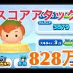 【ツムツムランド】 ピーターパン 828万[ゲーム実況byツムch akn.]