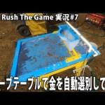 ウェーブテーブルで金を自動選別してみた 【 Gold Rush The Game 実況 #7 】[ゲーム実況byアフロマスク]