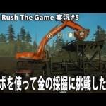 ユンボを使って金の採掘に挑戦した結果 【 Gold Rush The Game 実況 #5 】[ゲーム実況byアフロマスク]