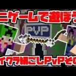 【マイクラPvP実況#1】ミニゲームで遊んでみよう!【絹ごしPvP】[ゲーム実況byshow]