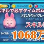 ツムツム さむがりピグレット sl1 1068万[ゲーム実況byツムch akn.]