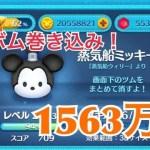 ツムツム 蒸気船ミッキー sl6 1563万[ゲーム実況byツムch akn.]