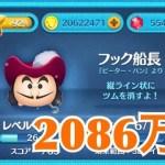 ツムツム フック船長 sl6 2086万[ゲーム実況byツムch akn.]