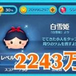 ツムツム 白雪姫 sl6 2243万[ゲーム実況byツムch akn.]