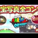 【Switch】お宝写真完全コンプ!スーパーマリオオデッセイ実況プレイ!! Part45[ゲーム実況byMOTTV]