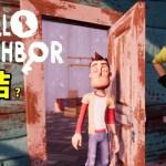 【ハローネイバー】地下室の秘密とは ラストが意外で衝撃 完結 #12【 ゲーム実況】hello neighbor[ゲーム実況by島津の鉄砲兵]
