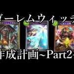 【シャドウバース】最強のゴーレムウィッチを作ろう!~Part2~【Shadowverse】[ゲーム実況byあぽろ.G]