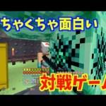 【マイクラ】大ピンチ!!!!-3人で出来るめちゃくちゃ面白いゲーム[ゲーム実況by実況うますぎ人間]