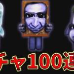 青鬼3のガチャ100連した結果ww【青鬼3】[ゲーム実況byFate Games]