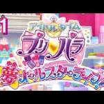 3DSアイドルタイムプリパラ~夢オールスターライブ!~ #1 プロローグ[ゲーム実況byゲーム動画ななこ]