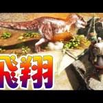 【ARK実況】遂にプテラノドンで復帰に向かう男-PART16-【ark survival evolved】[ゲーム実況byよしなま]